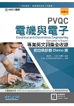 PVQC電機與電子專業英文詞彙全收錄含自我診斷Demo版-最新版