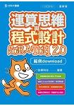 運算思維與程式設計Scratch2.0(範例download)-最新版