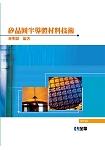 矽晶圓半導體材料技術(第四版)(精裝本)