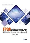 FPGA系統設計實務入門-使用Verilog HDL:Intel/Altera Quartus版