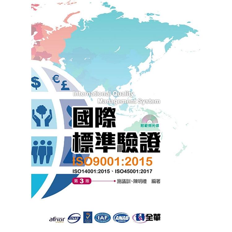 國際標準驗證(ISO9001:2015)(第三版)(附ISO14001:2015條文、ISO45001:2017條文、範例光碟