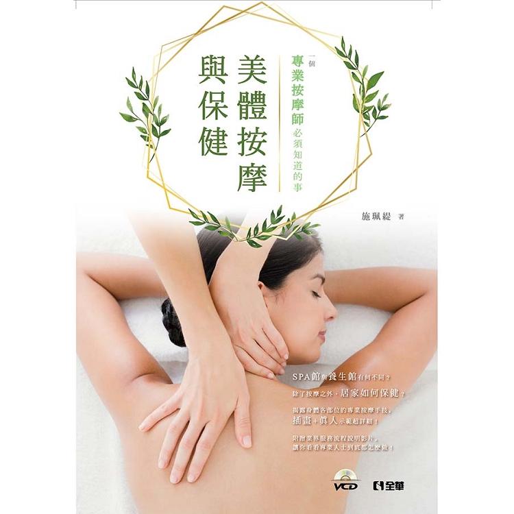 美體按摩與保健-一個專業按摩師必須知道的事(附影片光碟)(第二版)