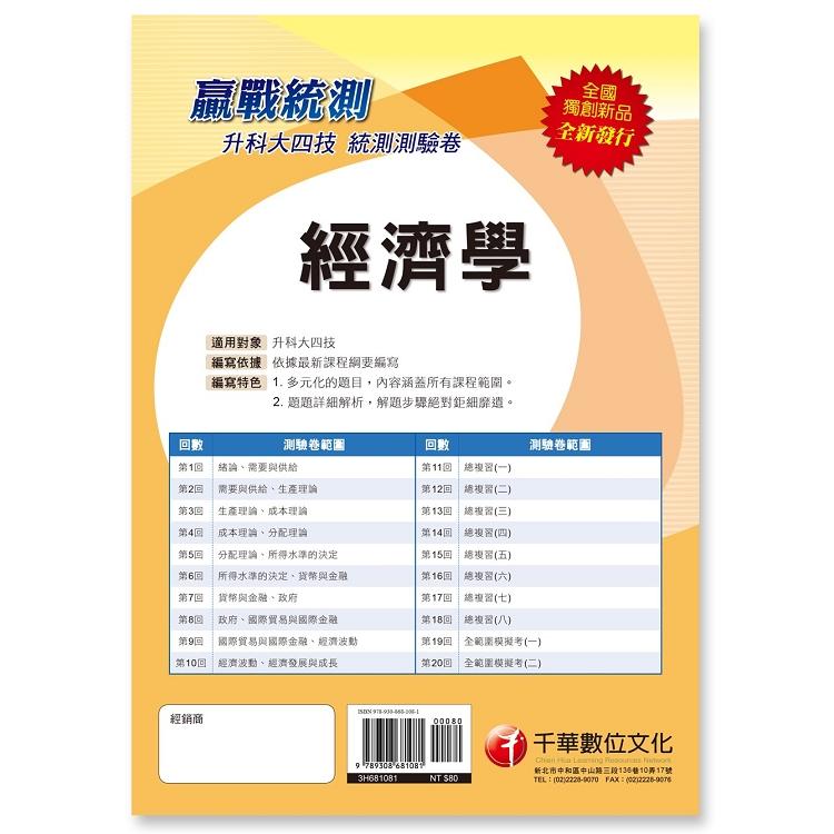 【統測奪分關鍵】升科大四技經濟學測驗卷
