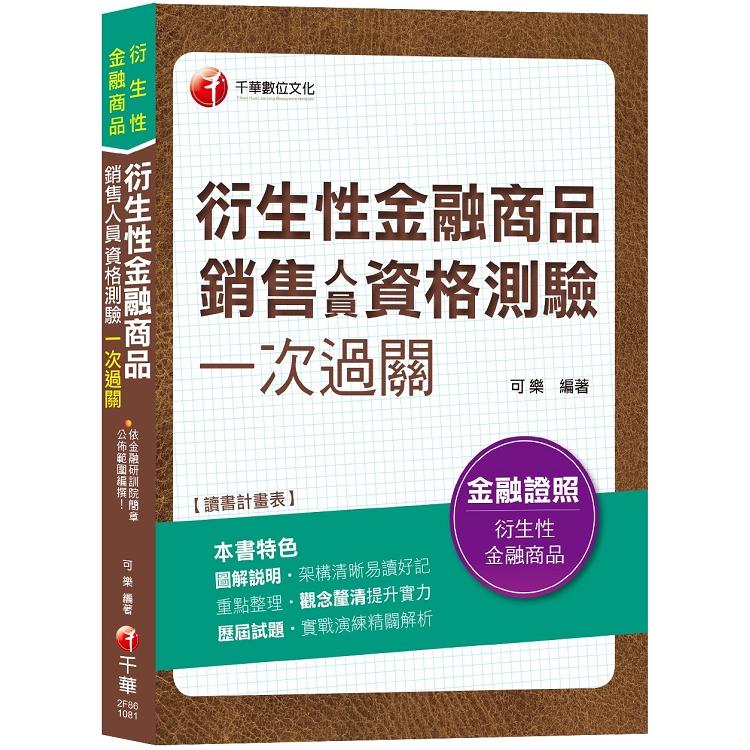 【一次就考上證照】衍生性金融商品銷售人員資格測驗一次過關 [金融證照]