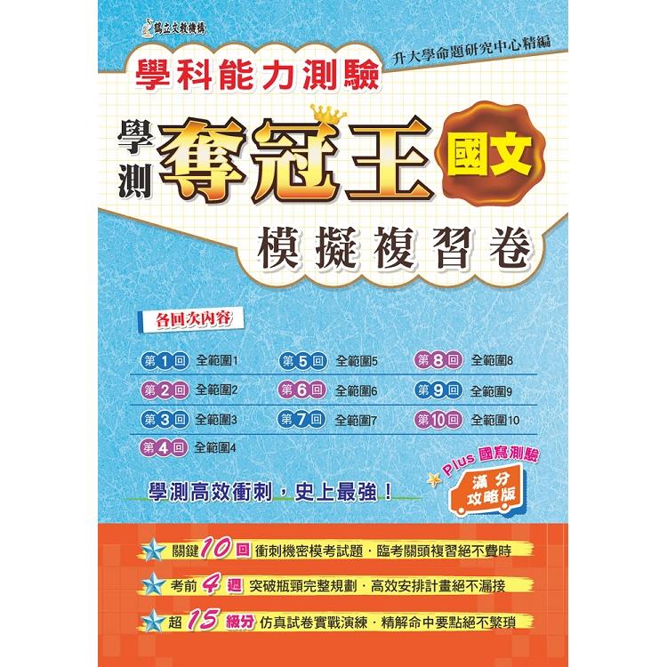 學科能力測驗奪冠王:國文考科模擬複習卷(滿分攻略版)