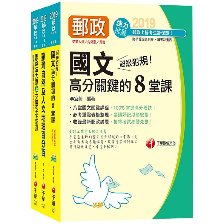 外勤人員:郵遞業務、運輸業務(專業職二) 中華郵政(郵局)招考課文版套書