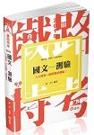 國文--測驗(鐵路特考.升資考.各類考試適用)