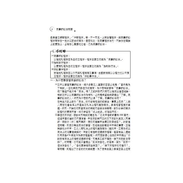明白 民事訴訟法概要-2019司法特考.高普特考(保成)