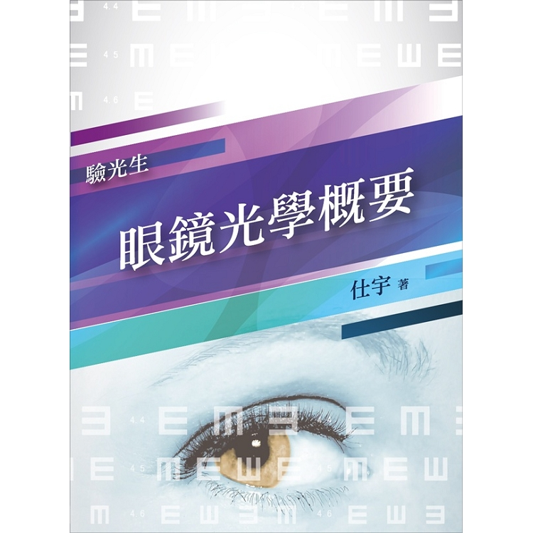 【2019全新版】眼鏡光學概要(普考、特考驗光生適用)