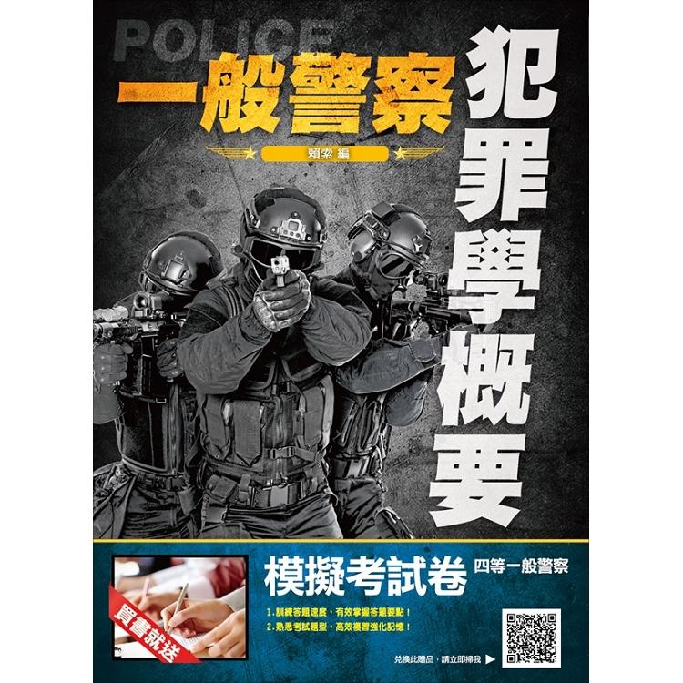 【2019全新版】犯罪學概要(一般警察適用)(贈模擬考試卷)