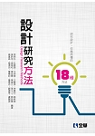 設計研究方法(第四版)