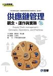 供應鏈管理-觀念運作與實務(第二版)