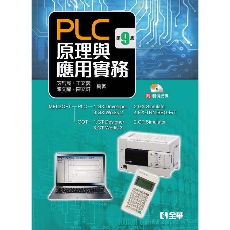PLC原理與應用實務(第九版)(附範例光碟)