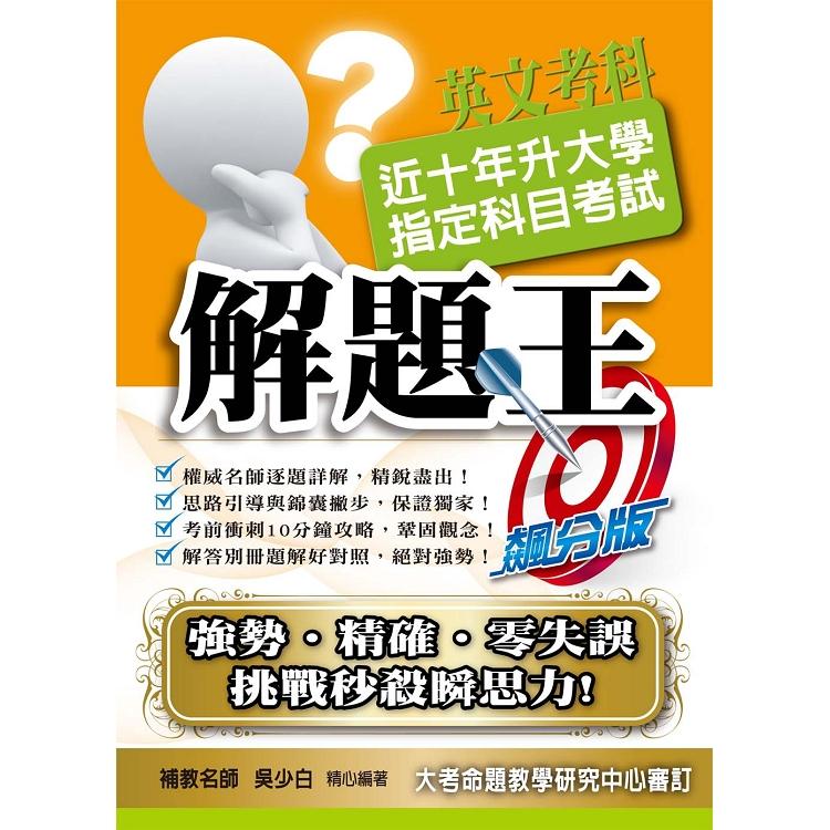 108升大學指定科目考試解題王-英文考科