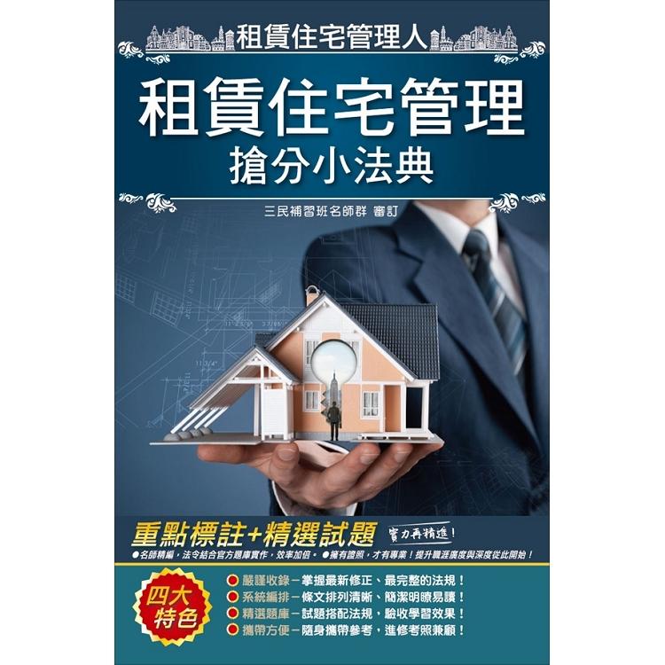 【2019】租賃住宅管理搶分小法典(官方精選試題+重點標示)