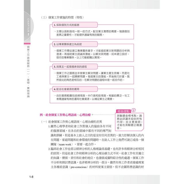 社會工作直接服務(五版)