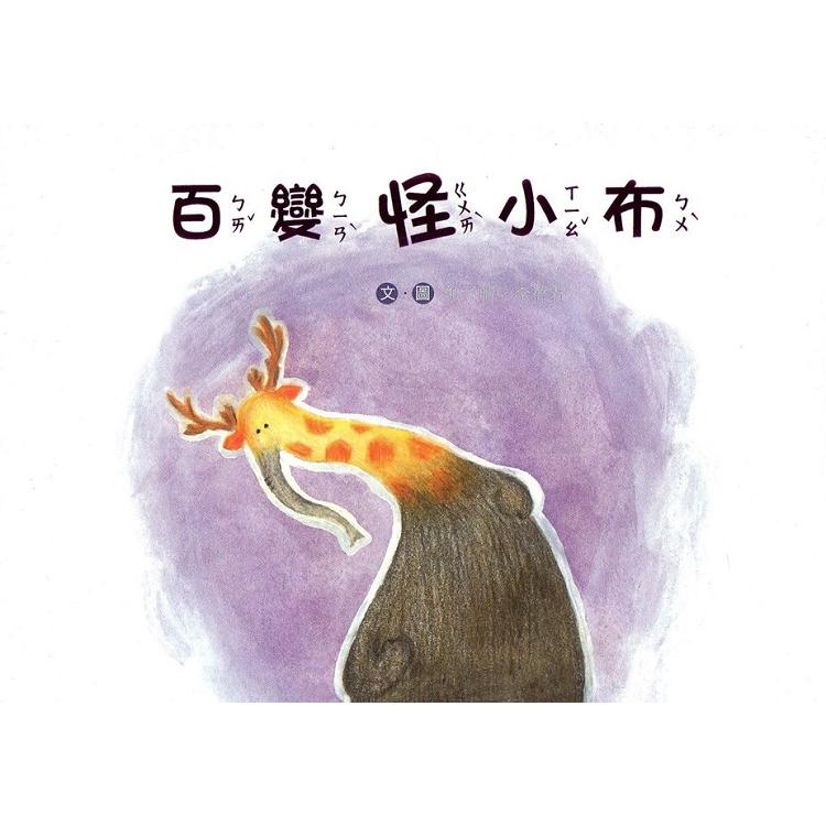 百變怪小布(南海藝教叢書160)