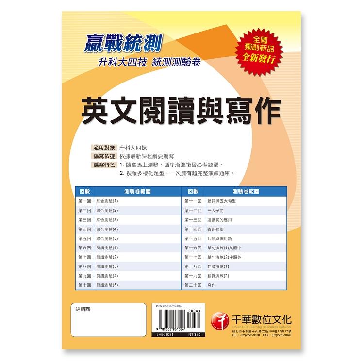 【統測奪分關鍵】升科大四技英文閱讀與寫作測驗卷