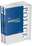 2019一般警察特考-四等行政警察-專業科目題庫套書(保成)(共3本)