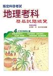 108指定科目考試地理考科歷屆試題總覽