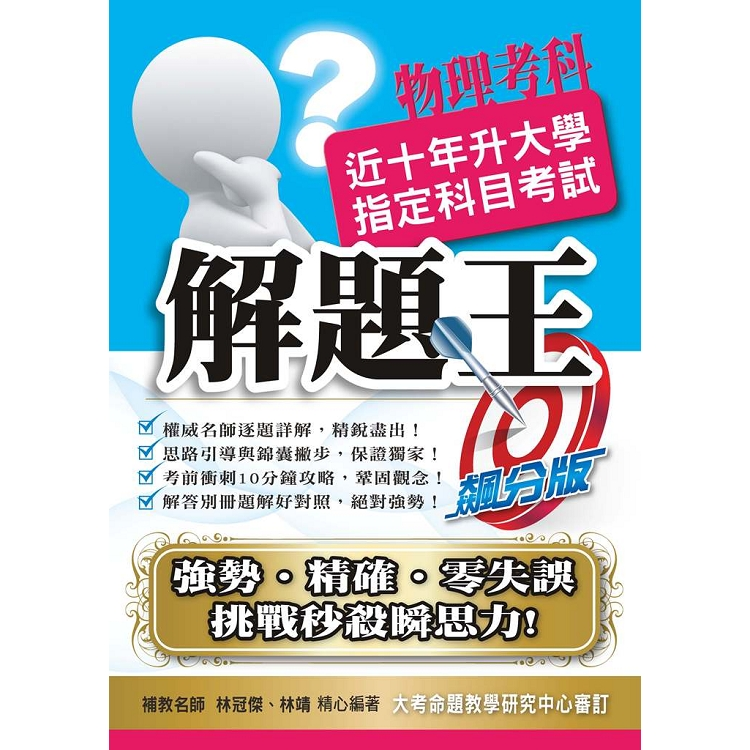 108升大學指定科目考試解題王-物理考科