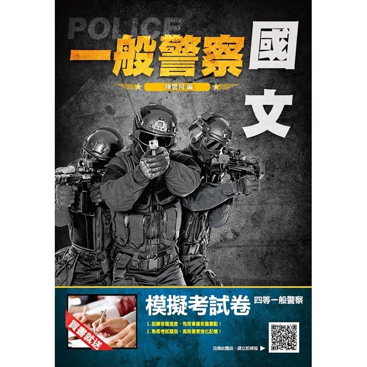 【2019年全新版】國文完全攻略(一般警察考試適用)