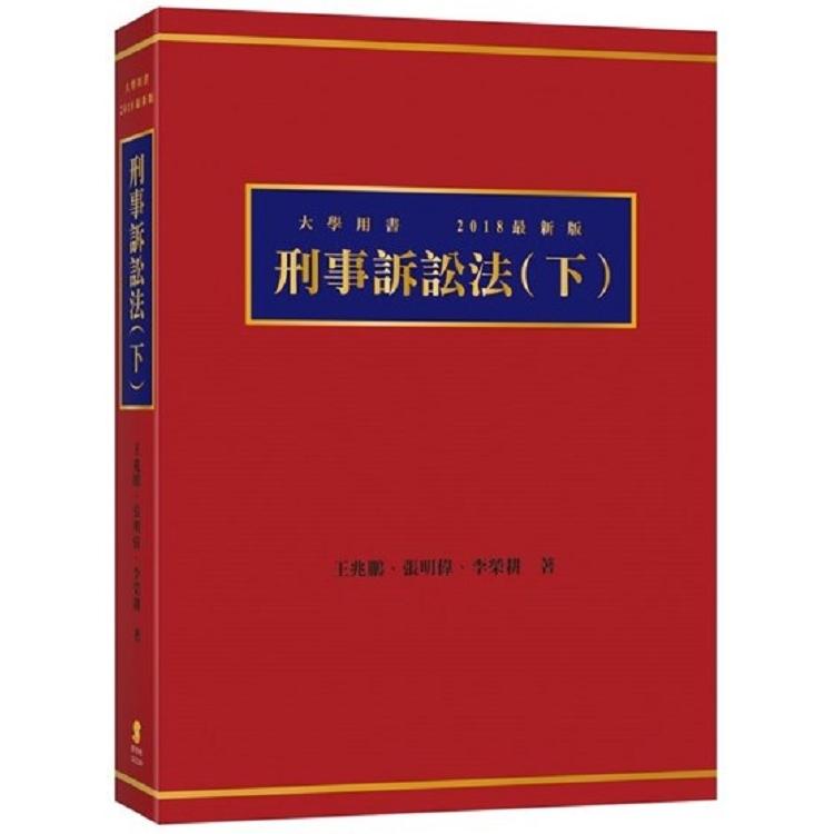 刑事訴訟法(下)