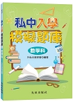 私中入學模擬題庫(數學科)