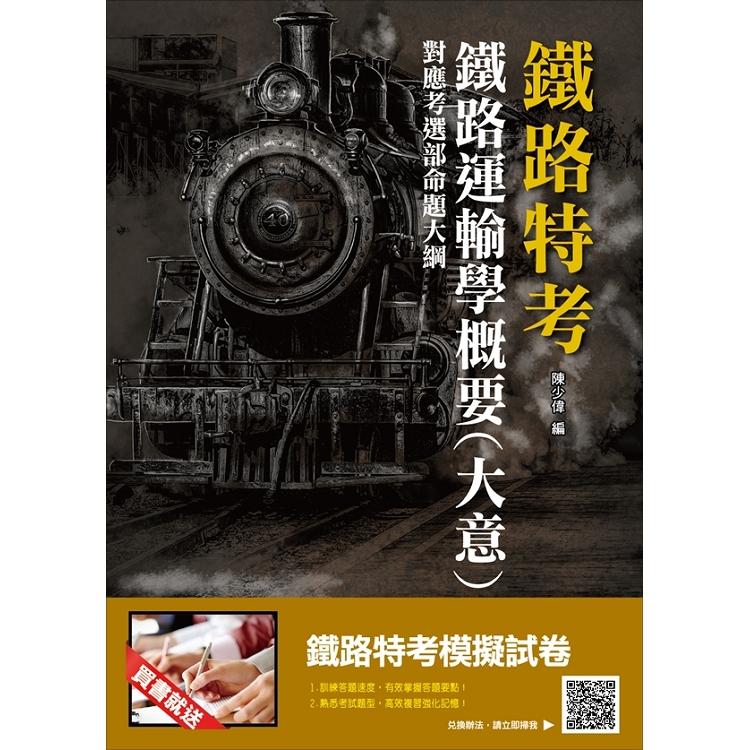 【2019鐵定考上版】鐵路運輸學概要(大意)
