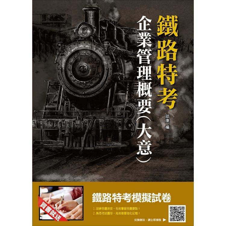【2019鐵定考上版】企業管理概要(大意)(鐵路特考適用)