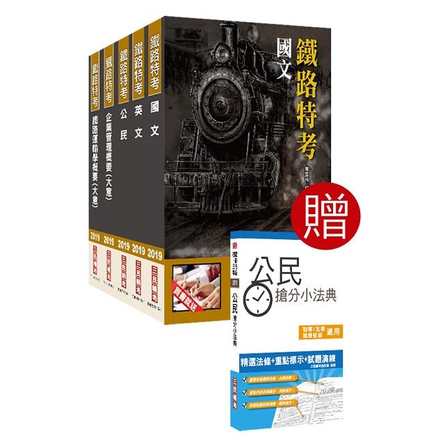 【2019鐵定考上版】鐵路特考[佐級][運輸營業]套書
