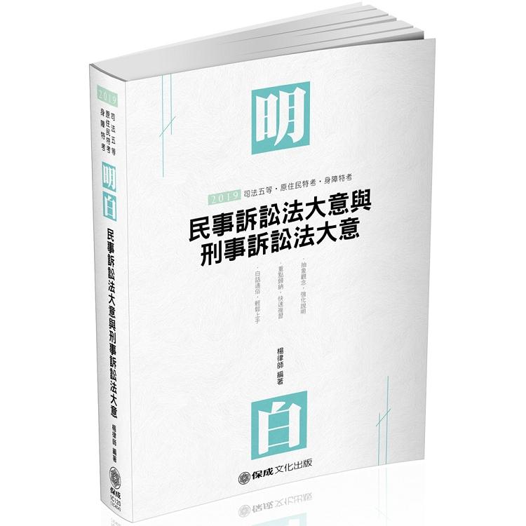 明白 民事訴訟法大意與刑事訴訟法大意-2019司法五等(保成)