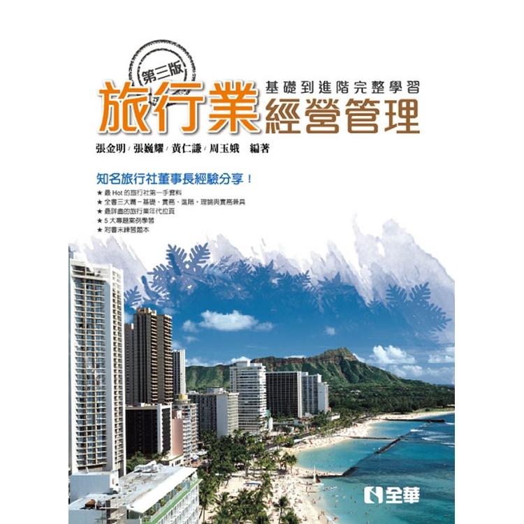 旅行業經營管理(第三版)