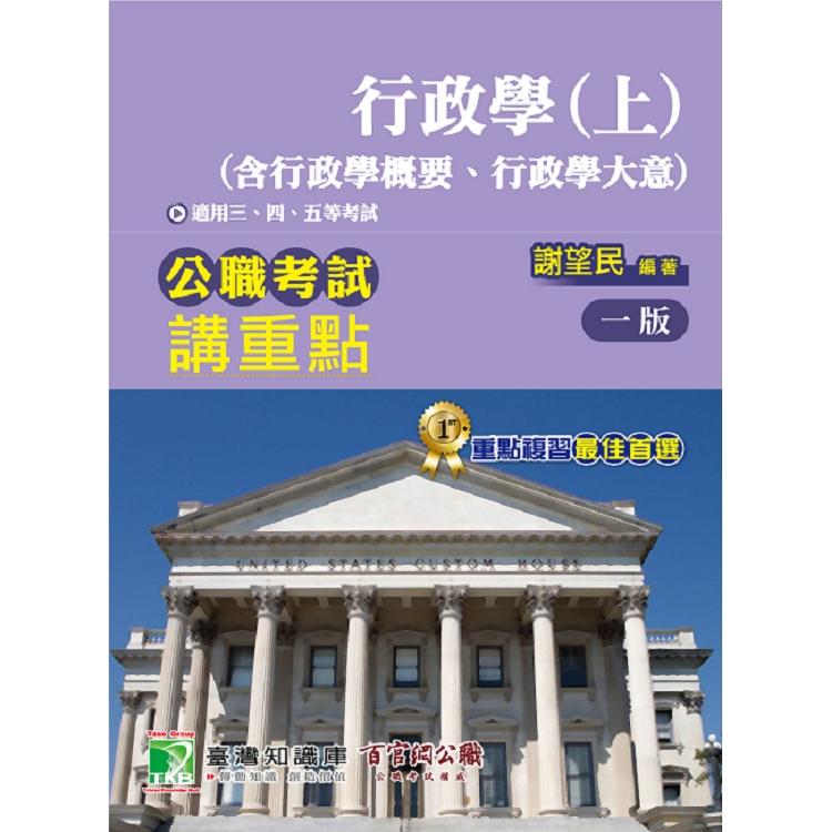 公職考試講重點【行政學(上)】(含行政學概要、行政學大意)