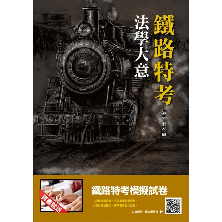 【2019鐵定考上版】法學大意(鐵路特考適用)