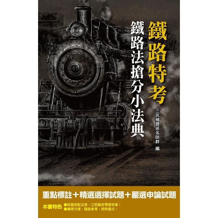 【2019年全新版】鐵路法搶分小法典(重點標示+精選試題)(鐵路佐級適用)