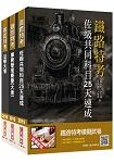 【2019鐵定考上版】鐵路佐級[事務管理]速成套書(贈公職英文單字[基礎篇])