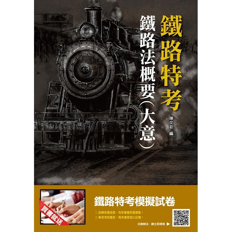 【2019年鐵定考上版】鐵路法概要(大意)(鐵路特考適用)(贈鐵路特考模擬試卷)