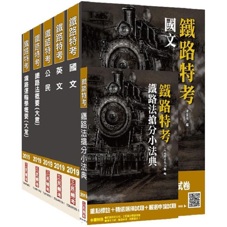 【2019鐵定考上版】鐵路佐級[場站調車]套書(贈鐵路法搶分小法典)