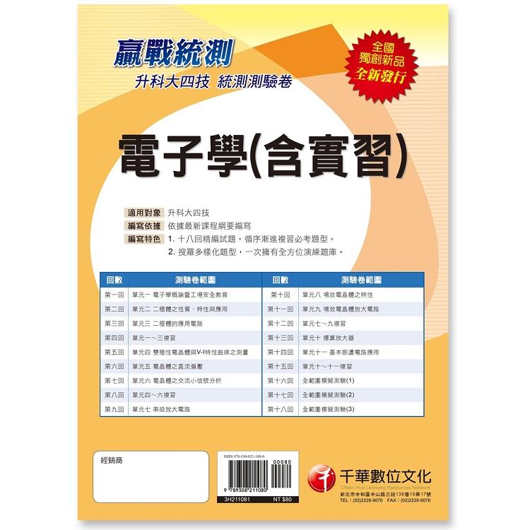 【統測奪分關鍵】升科大四技電子學(含實習)測驗卷