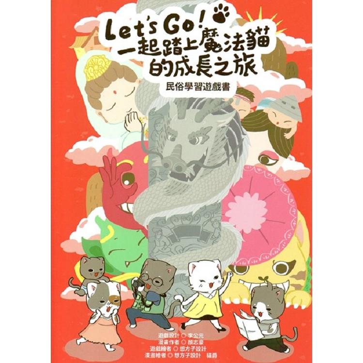 Let``s go!一起踏上魔法貓的成長之旅-民俗學習遊戲書
