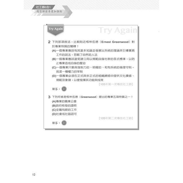 社工師6合1題型解密專業加強版(四版)