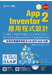 App Inventor 2應用程式設計‧含MPP行動應用軟體程式設計專業技術能力國際認證  附多媒體影音教學光碟(附贈OTAS題測系統)