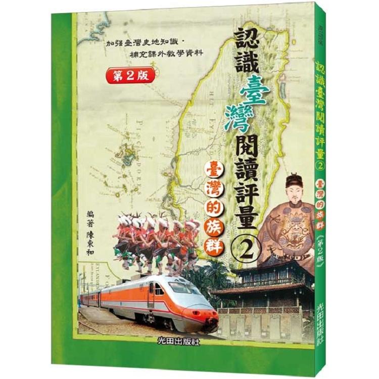 認識臺灣閱讀評量(2)臺灣的族群(第2版)