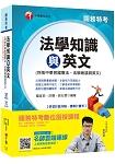 【收錄最新試題及解析】關務法學知識與英文(包括中華民國憲法、法學緒論與英文)〔贈學習診斷測驗、隨書