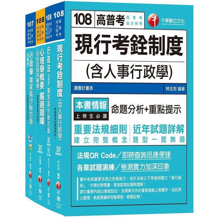 108年《人事行政科》普考/地方四等專業科目套書