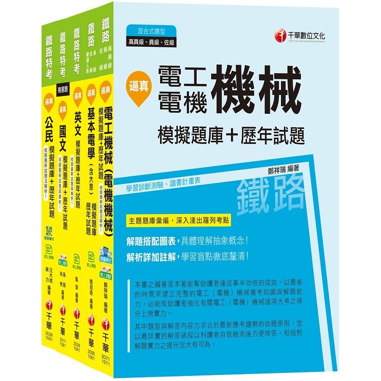 108年《電力工程_佐級》鐵路特考題庫版套書