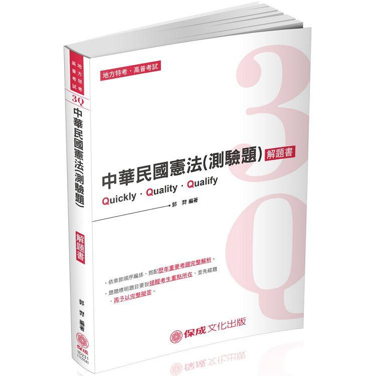 3Q中華民國憲法(測驗題)解題書-2019高普特考.司法特考(保成)