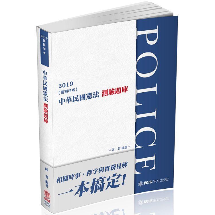中華民國憲法-測驗題庫-2019警察特考三四等.海巡特考(保成)