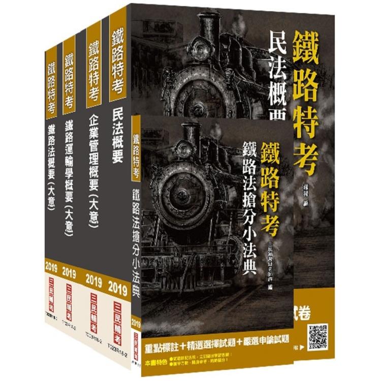 【2019鐵定考上版】鐵路特考[員級][運輸營業][專業科目]套書(贈鐵路法搶分小法典)
